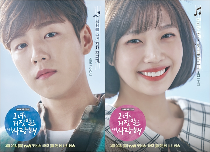 "tvN Releases Refreshing Posters Of Red Velvet's Joy, Lee Hyun Woo, And More For ""The Liar And His Lover"""