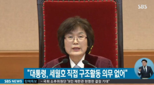 judge lee jung mi park geun hye verdict