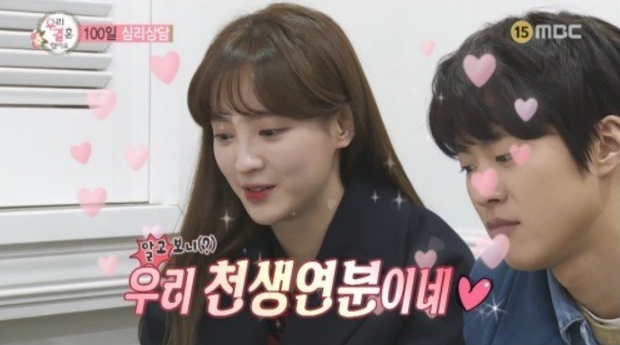 "Jung Hye Sung And Gong Myung Learn More About Each Other Through Tests On ""We Got Married"""