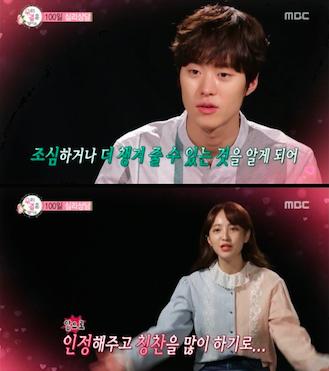 Jung Hye Sung Gong Myung 1