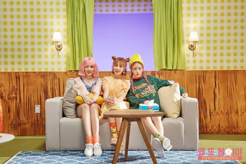 Update: FIESTAR's Cao Lu, GFRIEND's Yerin, And Rapper Kisum Share Cute Teasers For Collaboration