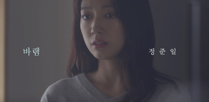 "Watch: Park Shin Hye Goes Through Heartbreak In Music Video For Jung Joon Il's ""Wish"""