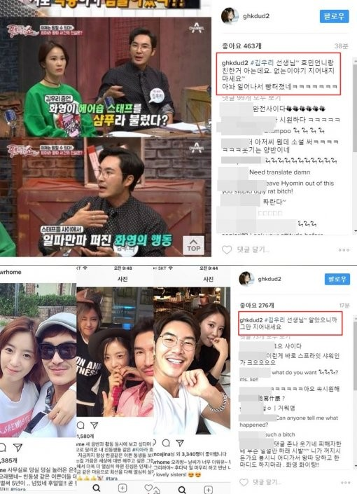 ryu hwayoung instagram kim woo ri 2