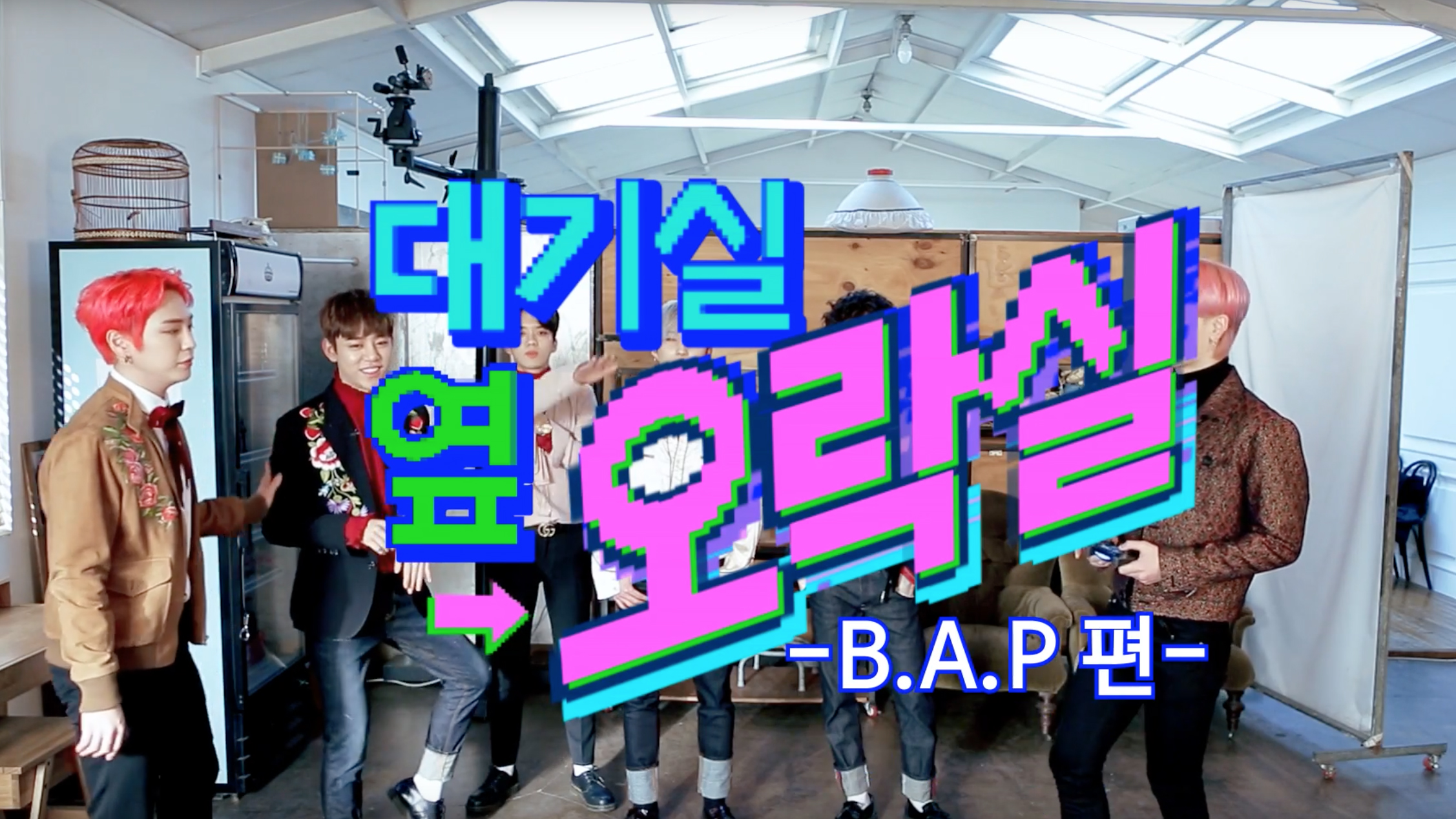 "Watch: B.A.P Has Potentially Way Too Much Fun Dancing Around On ""Idol Arcade"""