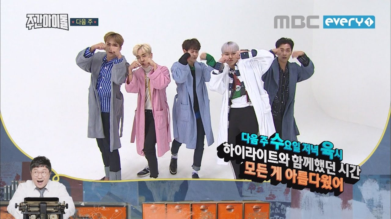 """Watch: Highlight Struggles With The """"Rookie"""" Life In """"Weekly Idol"""" Preview"""