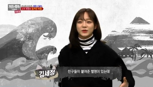 gugudan's Kim Sejeong Is Confident About Her Strength And Reveals Her Special Nickname In High School