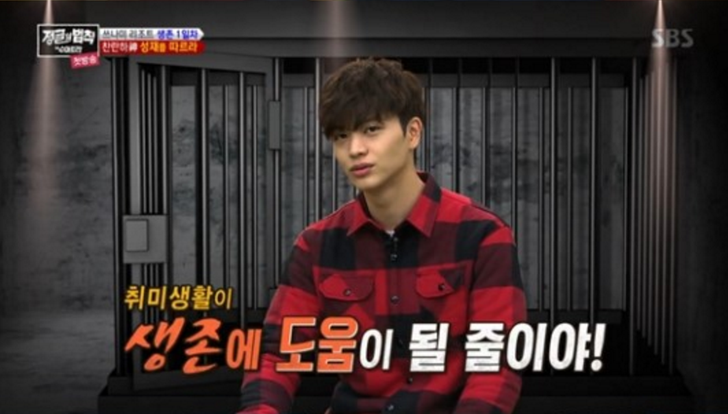 """BTOB's Yook Sungjae Reveals Interesting Pastime That He Thinks Helped Him On """"Law Of The Jungle"""""""