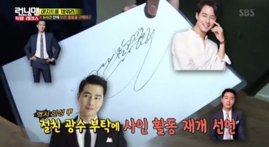 Lee Kwang Soo Enlists The Help Of Jo In Sung, Song Joong Ki, And