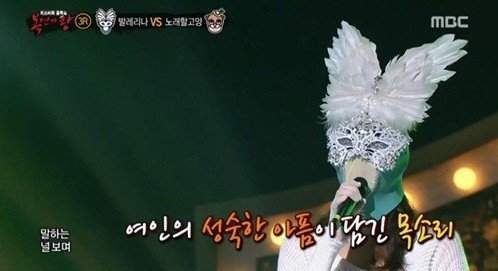 """Former Girl Group Member-Turned-Musical Actress Wows On """"King Of Masked Singer"""""""