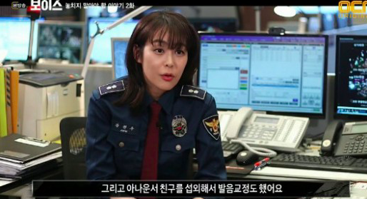 """Lee Ha Na Reveals How Far She Went To Perfect Her Lines In """"Voice"""""""