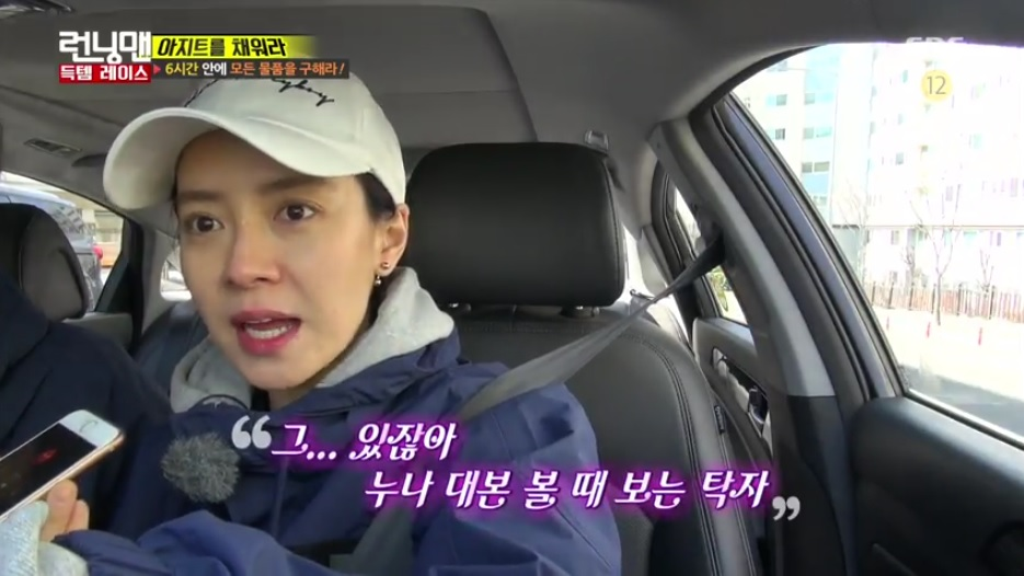 "Song Ji Hyo Bickers With Lee Dong Wook And Her Brother On ""Running Man"""