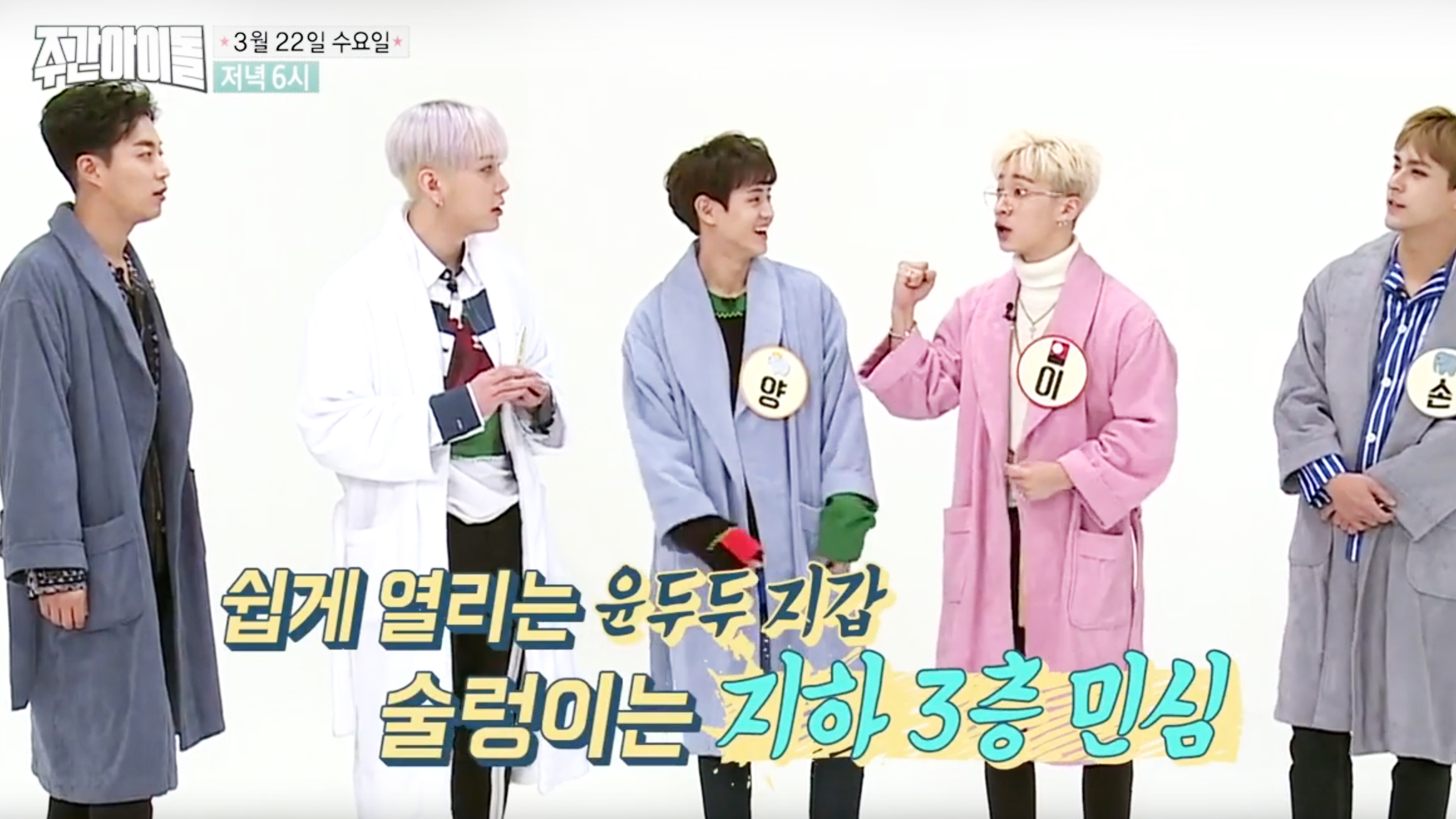 Watch: Highlight Members Team Up Against One Member Who Owes Each Of Them Something