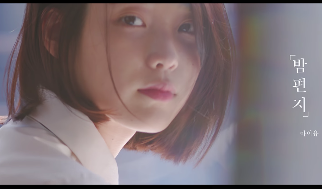 "Watch: IU Releases Sweet Teaser For Pre-Release Track ""Through The Night"""
