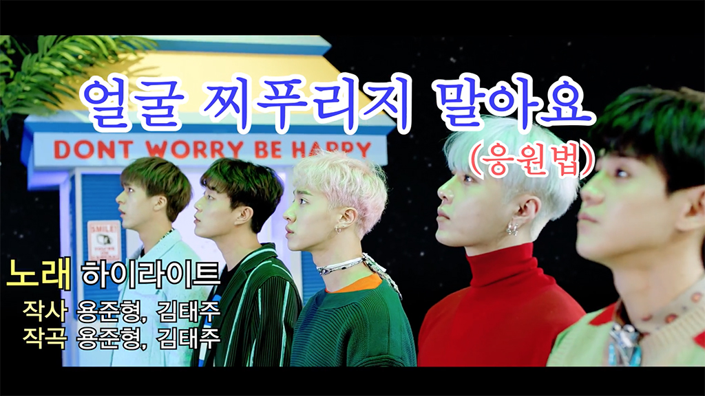 "Watch: Highlight Releases Unique Fan Chant Video For ""Plz don't be sad"""