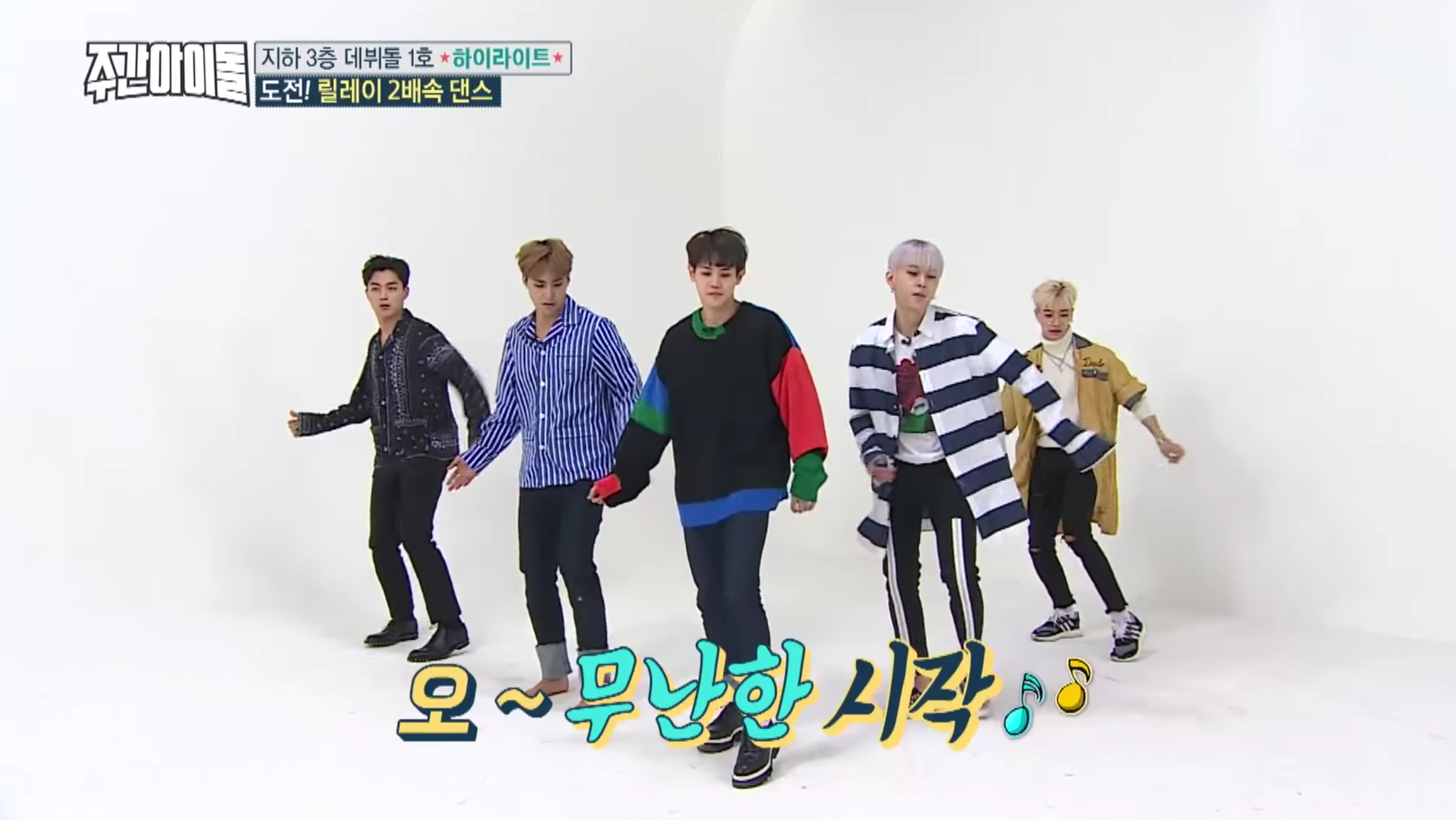"Watch: Highlight Quickly Runs Out Of Patience (And Stamina) In The ""2x Fast Dance Relay"""