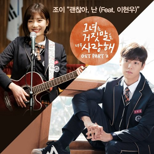 "Red Velvet's Joy And Lee Hyun Woo To Collaborate On OST For Their Drama ""The Liar And His Lover"""