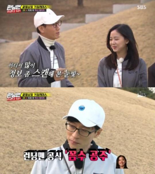 Kang Han Na Is Ready To Win At Any Cost To Yoo Jae Suk's