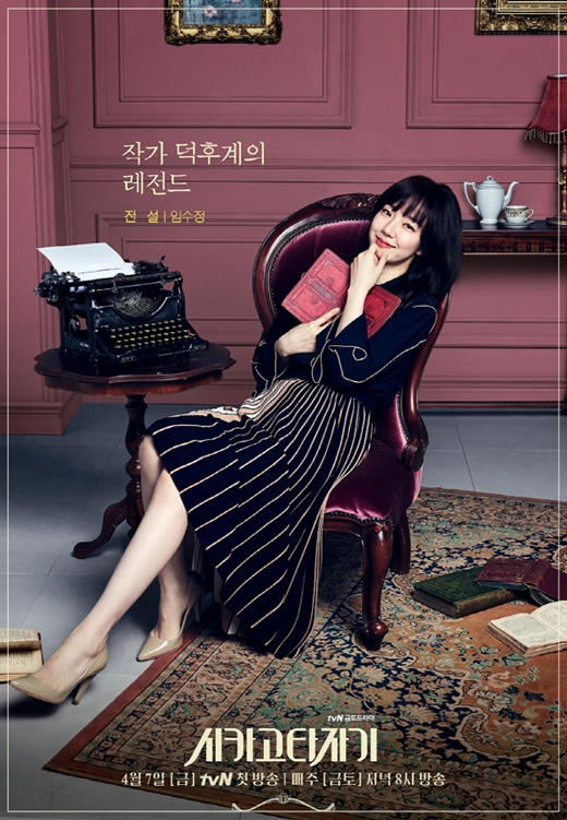 https://0.soompi.io/wp-content/uploads/2017/03/27011223/chicago-typewriter-im-soo-jung.jpg