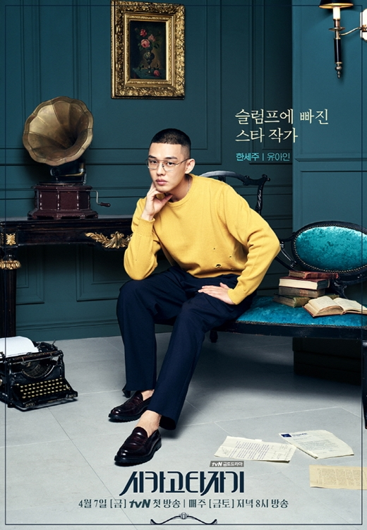 https://0.soompi.io/wp-content/uploads/2017/03/27011235/chicago-typewriter-yoo-ah-in.jpg