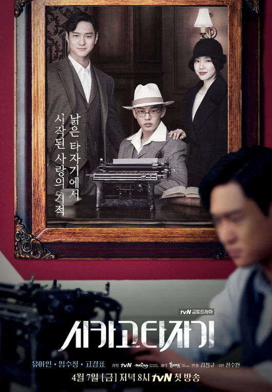 "tvN Reveals Vintage Posters For ""Chicago Typewriter"" Starring Yoo Ah In, Im  Soo Jung, And Go Kyung Pyo 