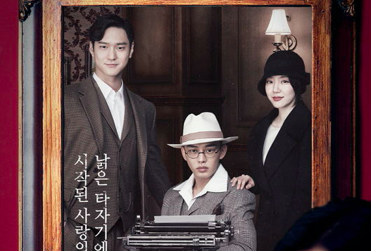 "tvN Reveals Vintage Posters For ""Chicago Typewriter"" Starring Yoo Ah In, Im Soo Jung, And Go Kyung Pyo"