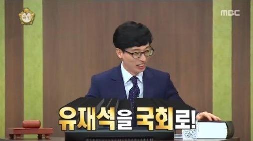 """Park Myung Soo Calls For Yoo Jae Suk To Begin Career In Politics In """"Infinite Challenge"""""""