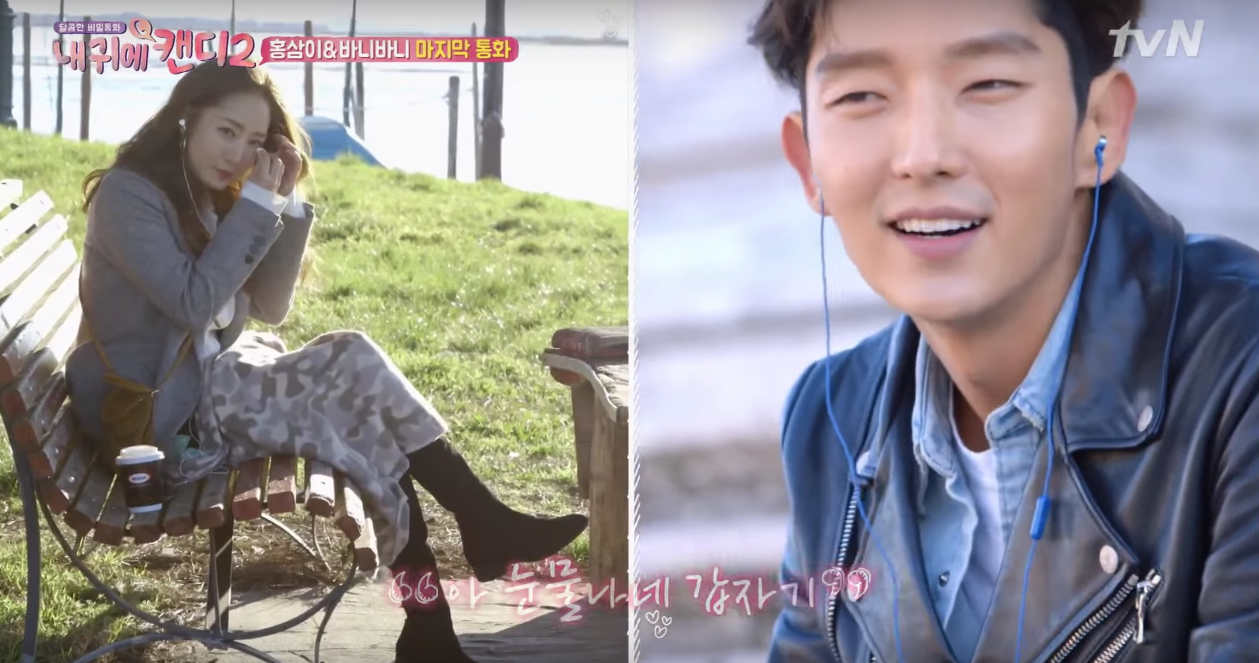 """Park Min Young Is Moved To Tears By Lee Joon Gi On """"My Ear's Candy"""""""