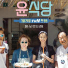 "PD Na Young Suk's Latest Project ""Youn's Kitchen"" Starts Off Strong With Highest Ratings In Its Time Slot"