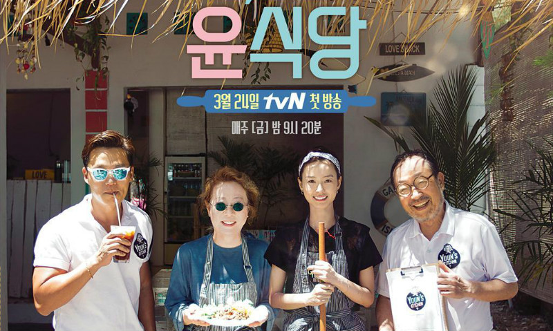 """PD Na Young Suk's Latest Project """"Youn's Kitchen"""" Starts Off Strong With Highest Ratings In Its Time Slot"""