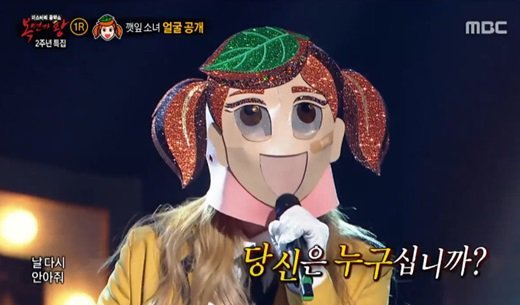 """Former Girl Group Member Gains Confidence About Singing Solo On """"King Of Masked Singer"""""""