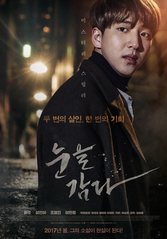 Upcoming Web Thriller Releases Movie Poster Featuring B1A4's Baro In Lead Role