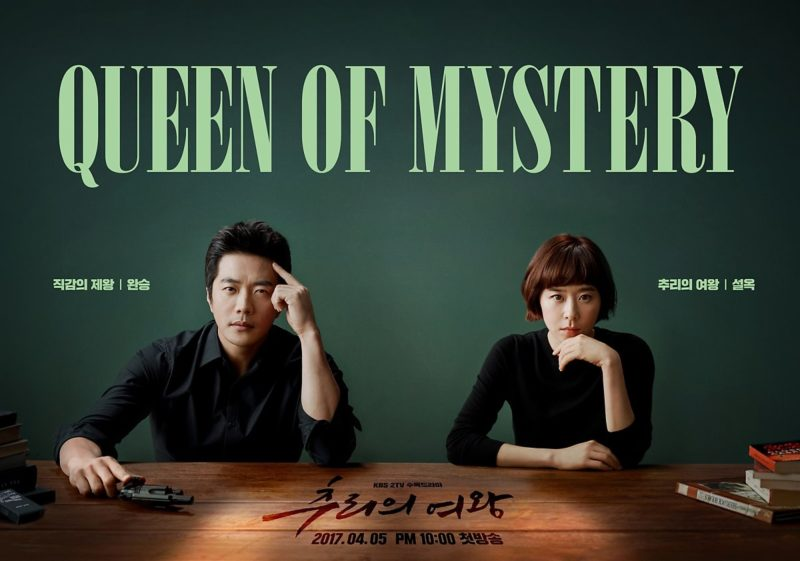 """Mystery Queen"" Successfully Maintains Top Spot In Viewership Ratings"