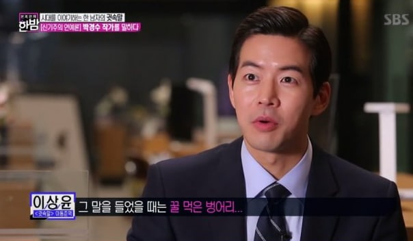 "Lee Sang Yoon Reacts To ""Whisper"" Lines Dedicated To Sewol Ferry Tragedy"