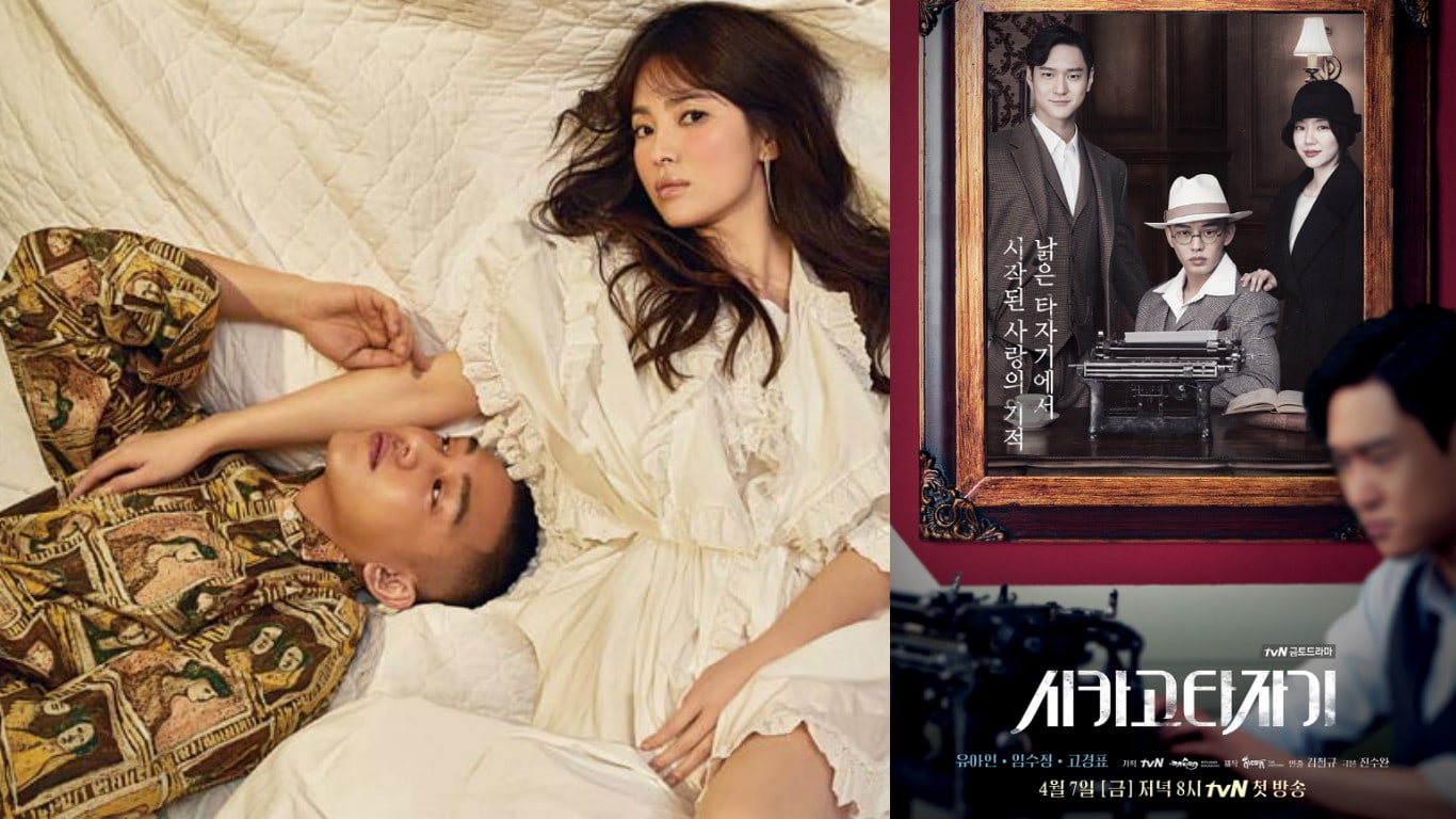 """Song Hye Kyo Shows Support For Yoo Ah In And His New Drama, """"Chicago Typewriter"""""""