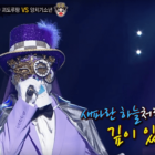 "Returning ""King Of Masked Singer"" Contestant Shows Off His Emotional Vocals (And Pilates Form)"