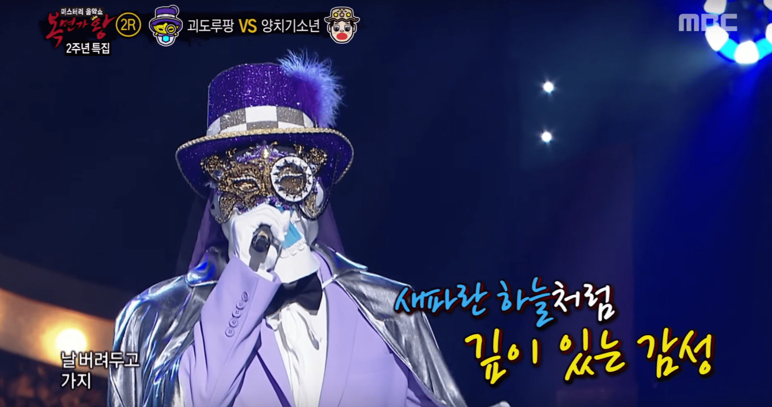 """Returning """"King Of Masked Singer"""" Contestant Shows Off His Emotional Vocals (And Pilates Form)"""