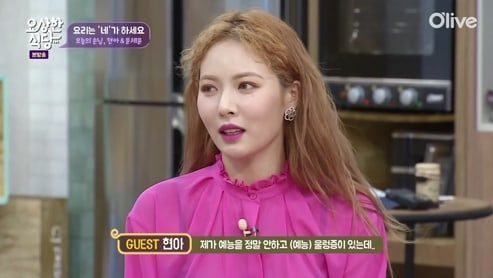 HyunA Reveals The Very First Celebrity She Exchanged Numbers With