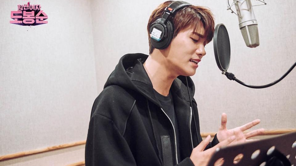 """Listen: Park Hyung Sik Says It's """"Because Of You"""" In OST For """"Strong Woman Do Bong Soon"""""""