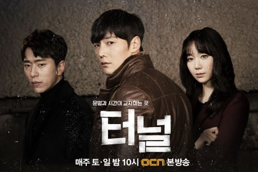 """OCN's """"Tunnel"""" Turns Up The Intrigue As Drama Unfolds"""