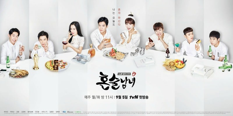 tvN Responds To Reports That Drinking Solo Season 2 Has Been Delayed In Production