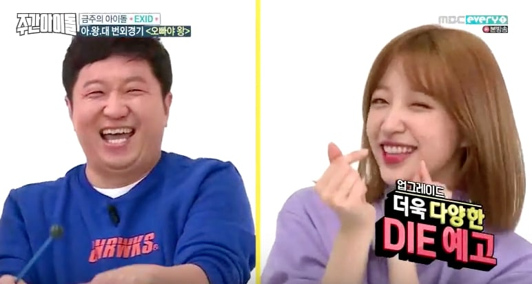 "Jung Hyung Don Calls EXID's Hani The ""Female Kwanghee"" For This Reason"