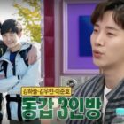 2PM's Junho Shares About The Times Kim Woo Bin Made His Heart Flutter