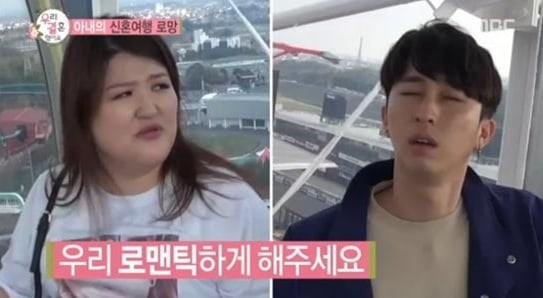 Lee Guk Joos Dream Of A Romantic Date With Sleepy Goes Down In Flames