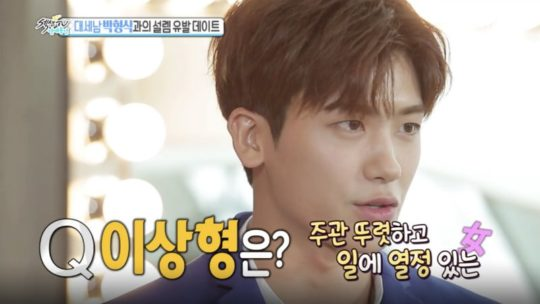 Park Hyung Sik Describes His Ideal Type And Sends Thoughtful Message