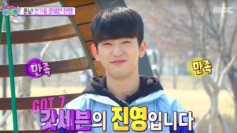 GOT7's Jinyoung Dishes On His Ideal Type, Closest Team Member, And