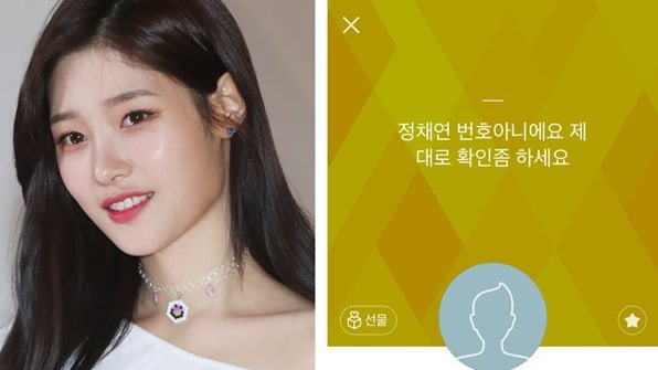 Netizens Open Up About Unexpected Downside Of Event Releasing Phone Number Of DIAs Jung Chaeyeon
