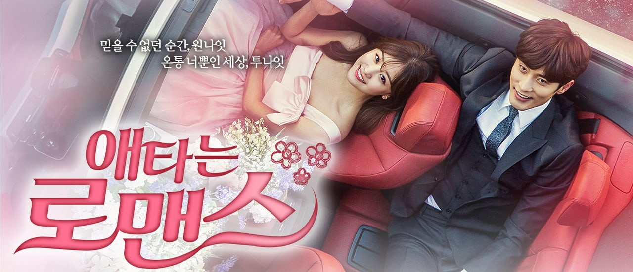"First Impressions: ""My Secret Romance"""