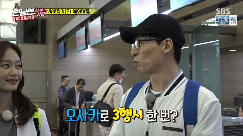 Actor Makes Hilarious Accidental Cameo On Running Man