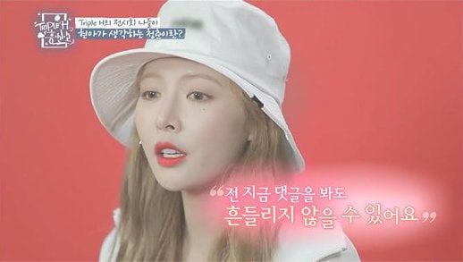 HyunA Reveals Approach To Online Comments About Herself And Triple H