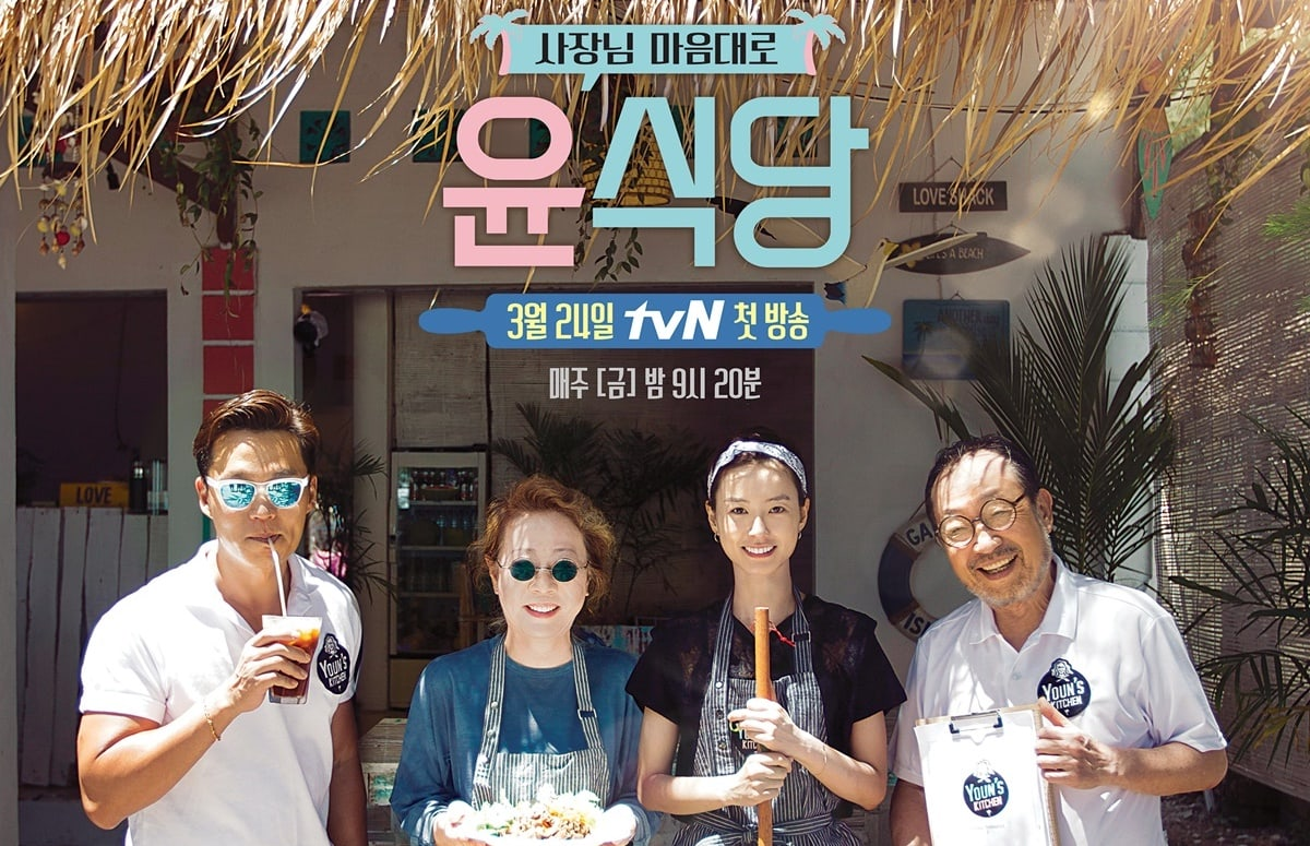 Yoon Yeo Jung Says Shes Down With Doing Another Season Of Youns Kitchen